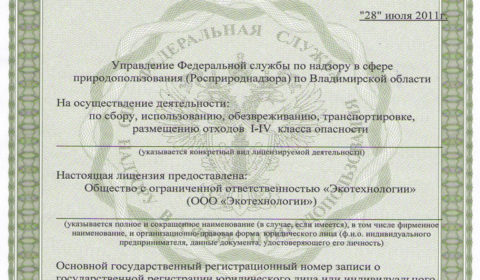 Как получить лицензию на отходы
