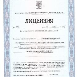 Получение лицензии на образовательную деятельность