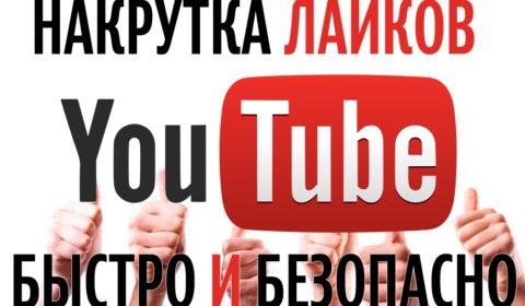 Платная накрутка на Youtube - нужна ли она?