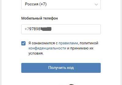 Номер для регистрации ВК